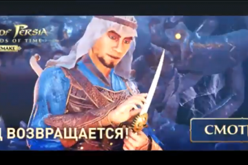 Prince of Persia: The Sands of Time Remake Leaked by Russian Uplay Store… Oops?